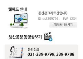 웹하드문의전화